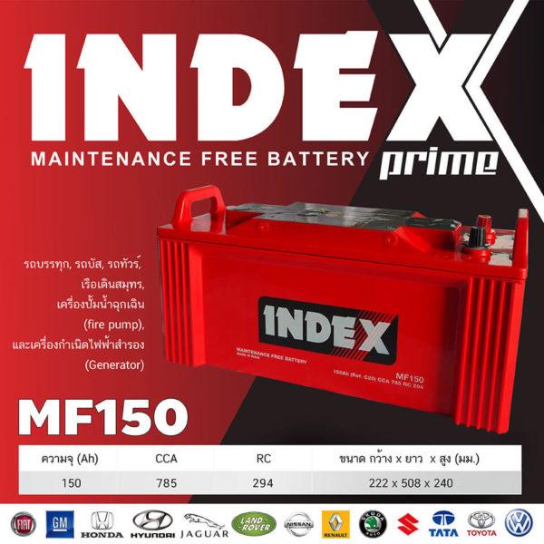 แบตเตอรี่รถยนต์ INDEX รุ่น MF150
